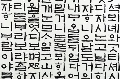 Korean text on a white background